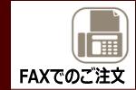 FAX注文ページ