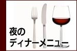 夜のディナーメニュー