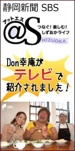 SBSテレビ放送紹介 ローストビーフの専門店 Don幸庵